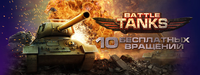 Battle Tanks онлайн слоты играть в казино Вулкан
